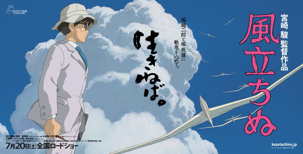 The Wind Rises Banner 2